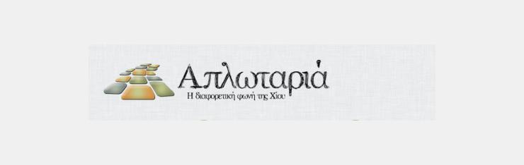 aplotaria.gr