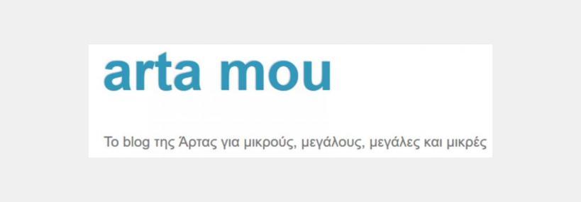 Arta mou - To blog της Άρτας για μικρούς, μεγάλoυς, μεγάλες και μικρές