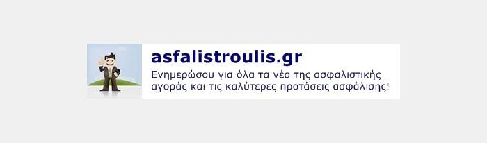 asfalistroulis.gr