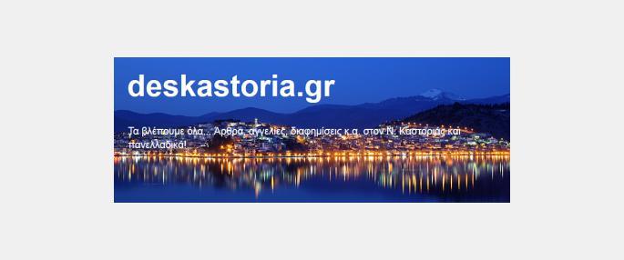 deskastoria.gr