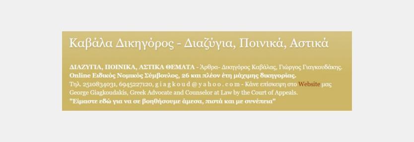 Καβάλα Δικηγόρος
