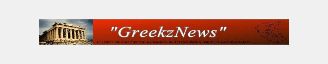 GreekzNews - OnLine
