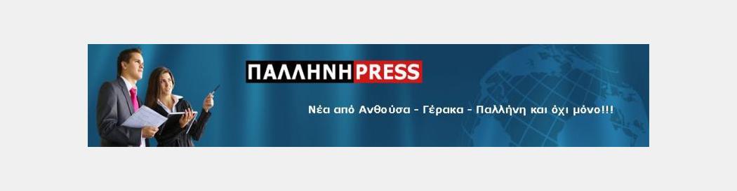 Παλλήνη Press
