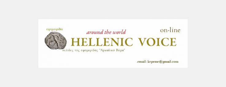 Hellenic Voice