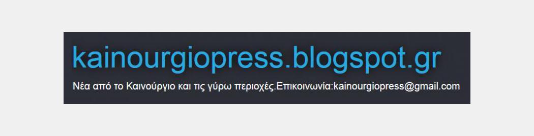 kainourgiopress.blogspot.gr