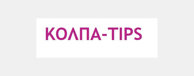 ΚΟΛΠΑ-TIPS