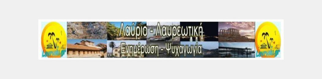 Lavriaki.gr - Λαύριο, Λαυρεωτική, Κερατέα, Σούνιο, Καμάριζα, Ενημέρωση, Ειδήσεις, Ψυχαγωγία
