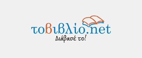 τοβιβλίο.net