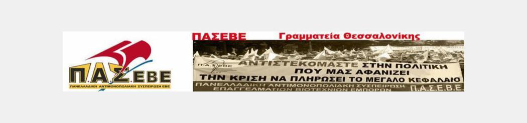 ΠΑΣΕΒΕ Γραμματεία Θεσσαλονίκης