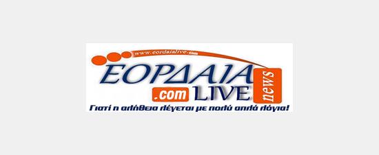 ΕΟΡΔΑΙΑ LIVE NEWS