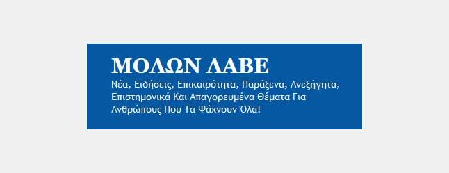 ΜΟΛΩΝ ΛΑΒΕ
