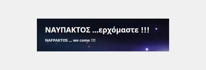 ΝΑΥΠΑΚΤΟΣ