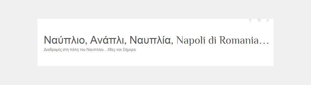 Ναύπλιο, Ανάπλι, Ναυπλία, Napoli di Romania...
