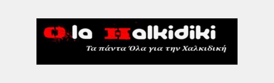 ΟΛΑ ΧΑΛΚΙΔΙΚΗ - olahalkidiki.blogspot.gr