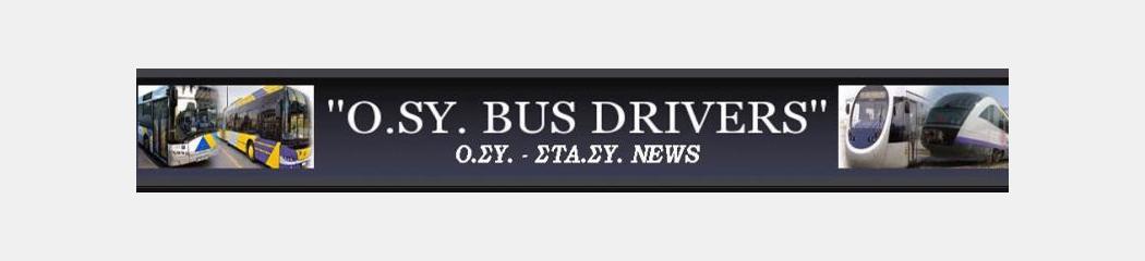 O.SY. BUS DRIVERS ® - ΤΑ ΝΕΑ ΤΩΝ ΕΡΓΑΖΟΜΕΝΩΝ ΣΤΟΝ ΟΣΥ ®... ΕΘΕΛ-ΗΛΠΑΠ