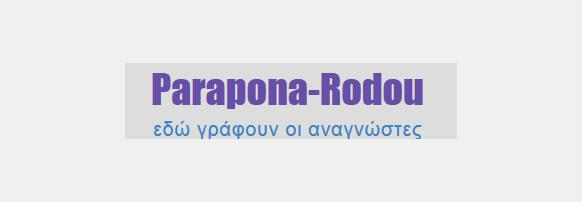 Parapona-Rodou