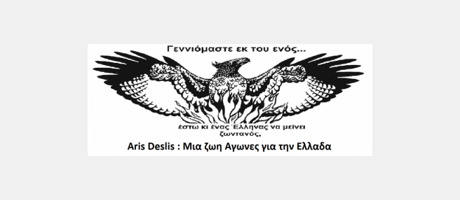 ARIS DESLIS