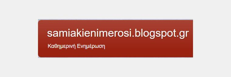 samiakienimerosi.blogspot.gr