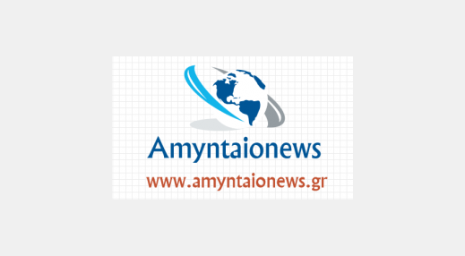 Αμυνταιο news