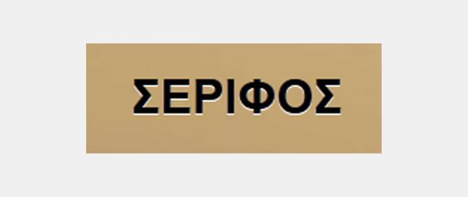 ΣΕΡΙΦΟΣ
