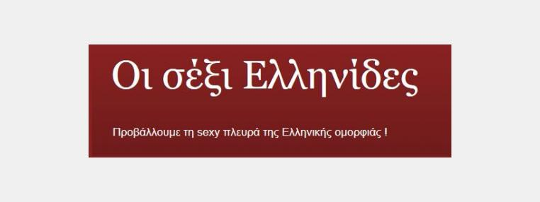 Οι σέξι Ελληνίδες