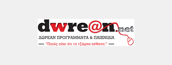 dwrean.net - Δωρεάν προγράμματα και παιχνίδια