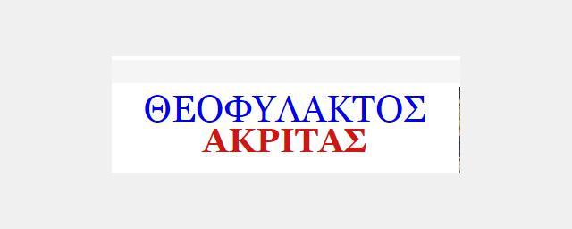 ΘΕΟΦΥΛΑΚΤΟΣ ΑΚΡΙΤΑΣ