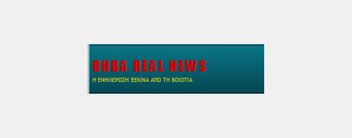 ΘΗΒΑ REAL NEWS