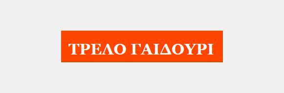 ΤΡΕΛΟ ΓΑΙΔΟΥΡΙ