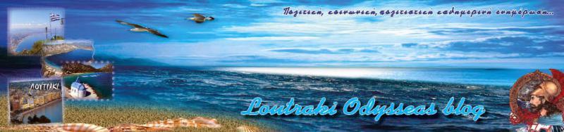 LOUTRAKI ODUSSEAS BLOG - ΕΝΕΡΓΟΙ ΠΟΛΙΤΕΣ ΔΗΜΟΥ ΛΟΥΤΡΑΚΙΟΥ- ΠΕΡΑΧΩΡΑΣ-ΑΓΙΩΝ ΘΕΟΔΩΡΩΝ