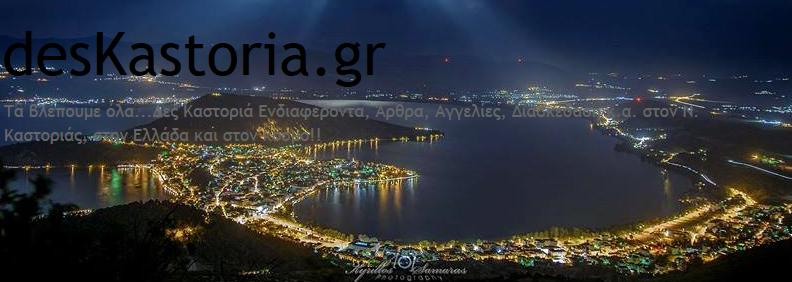 desΚastoria.gr